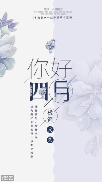 极简文艺小清新四月你好海报
