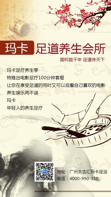 中国风足疗足浴店铺活动宣传海报