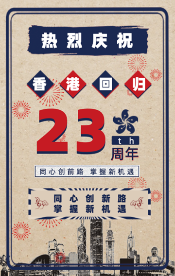 蓝色复古简约设计风格香港回归23周年纪念日宣传H5