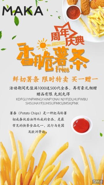 周年庆新品薯条推荐宣传海报