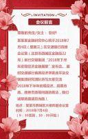 邀请函红色新品发布高端商务