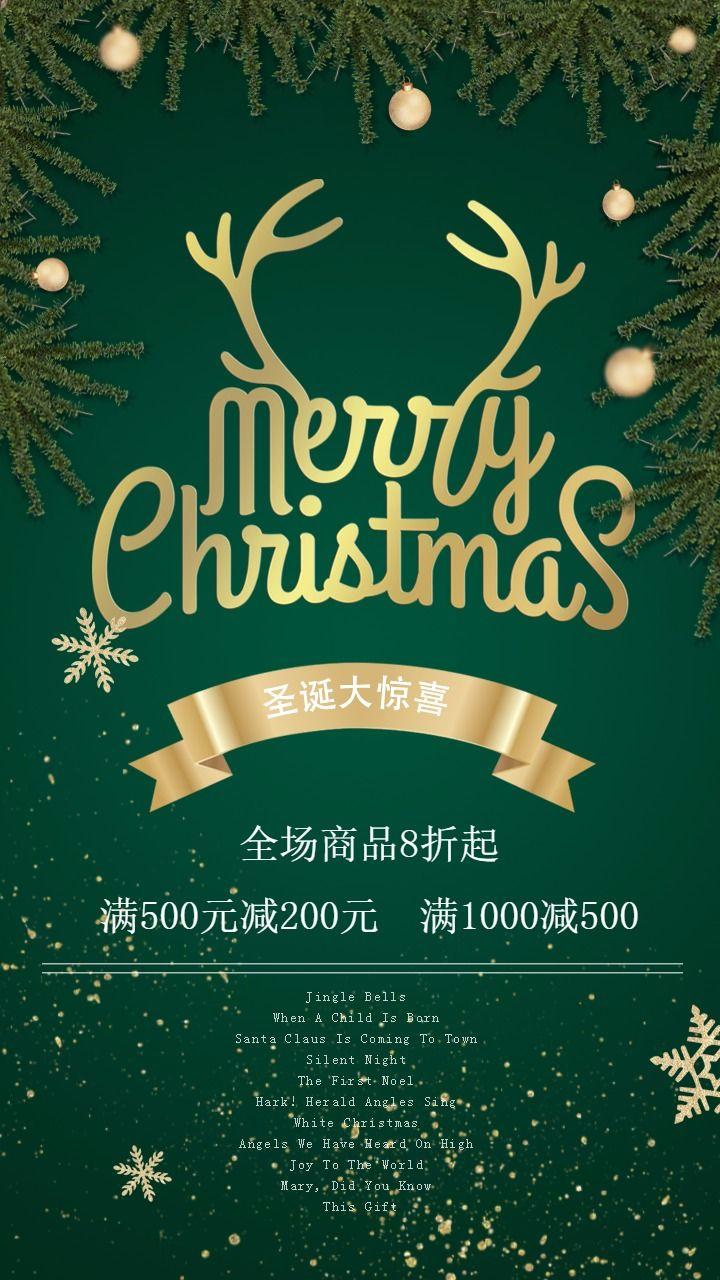 圣诞折扣海报