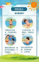 清新暑假暑期放假通知安全注意防溺水教育H5