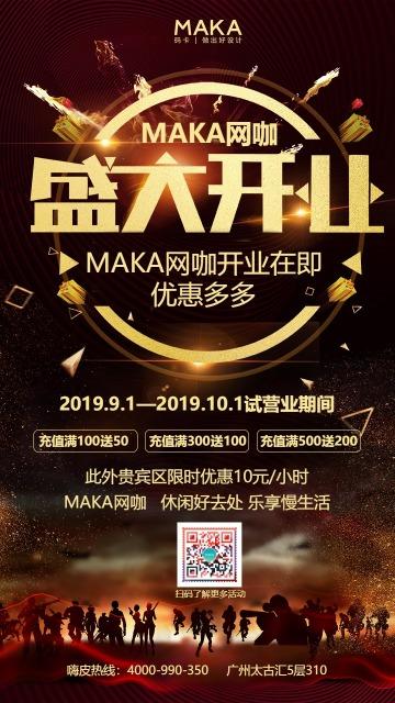 炫酷高端金色网咖网吧电竞开业促销优惠宣传推广海报