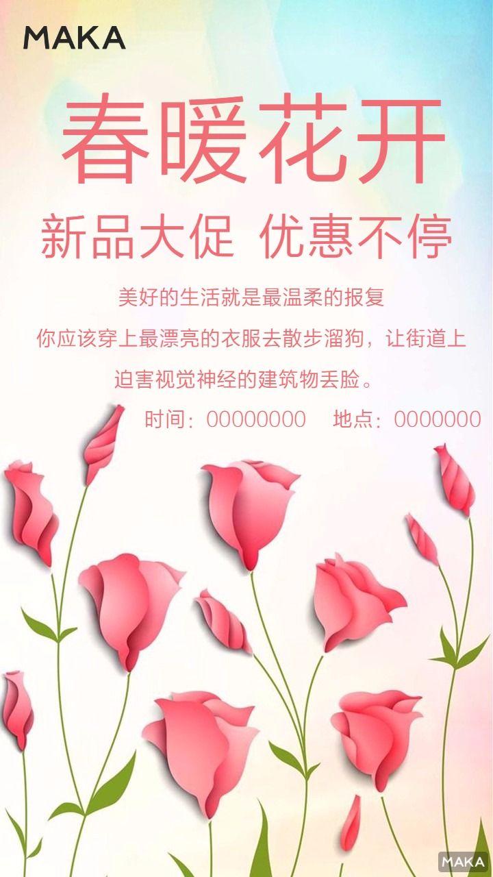 春暖花开促销海报