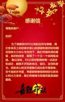 红色中国风中秋节贺卡/企业节日祝福/中秋祝福/节日宣传推广