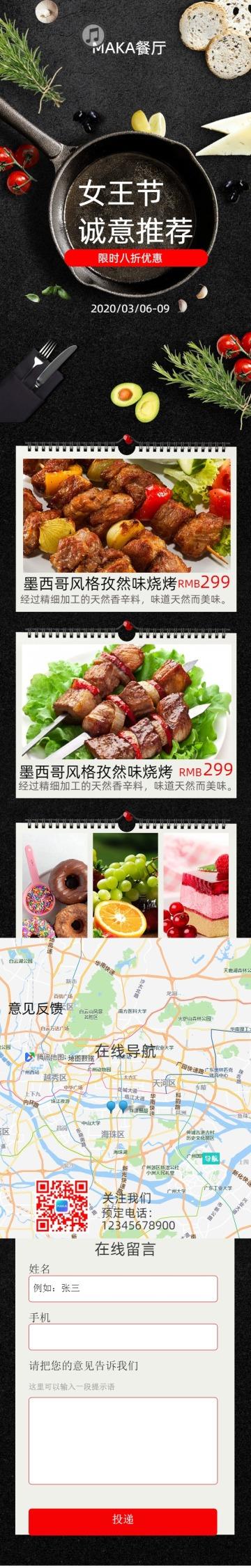 复古38妇女节餐饮菜品促销宣传推广活动长页