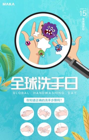 绿色卡通风格全球洗手日公益宣传知识普及H5