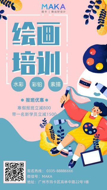 粉色扁平化卡通寒假绘画班招生手机海报