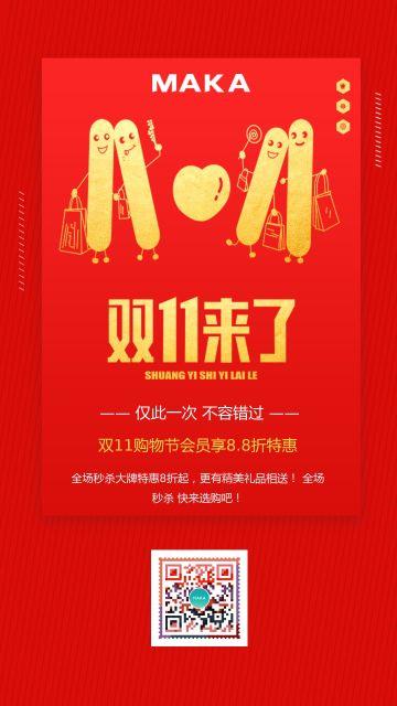 红色双11狂欢盛典促销海报