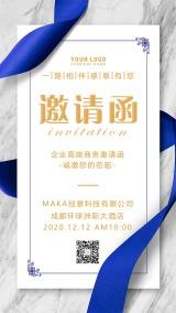 现代简约活动展会酒会晚会宴会开业发布会邀请函海报模板