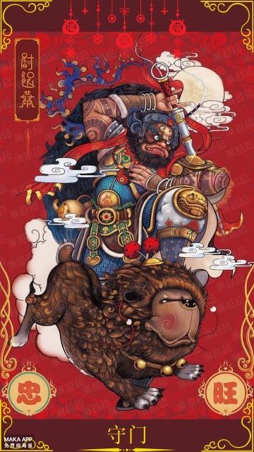 一对门神春节祝福海报