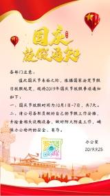 简约大气国庆节放假通知宣传海报