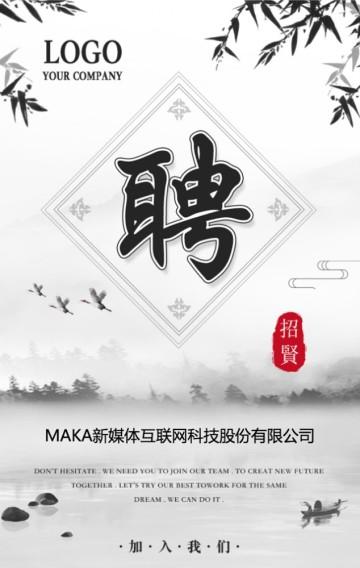 企业招聘宣传简约中国风水墨复古风招聘精英招聘H5