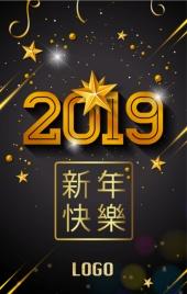 元旦祝福/贺卡/问候/通知/企业宣传/新年快乐
