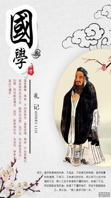 中国风简约国学文化宣传海报