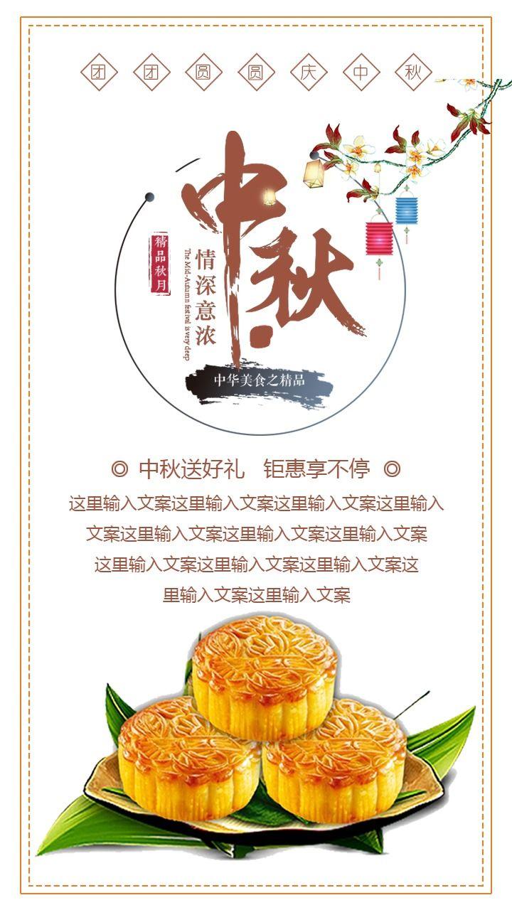 中秋月饼促销