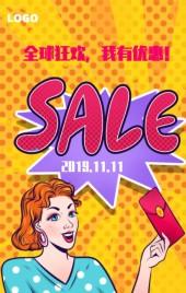 双十一/双十二扁平时尚商场店铺电商商品促销活动h5