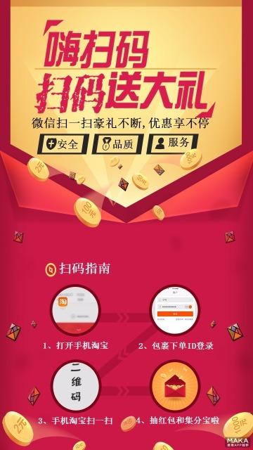 红色商务微信扫码宣传
