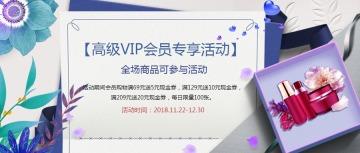 热销美妆护肤VIP会员商品活动促销满减活动微信公众号封面头图