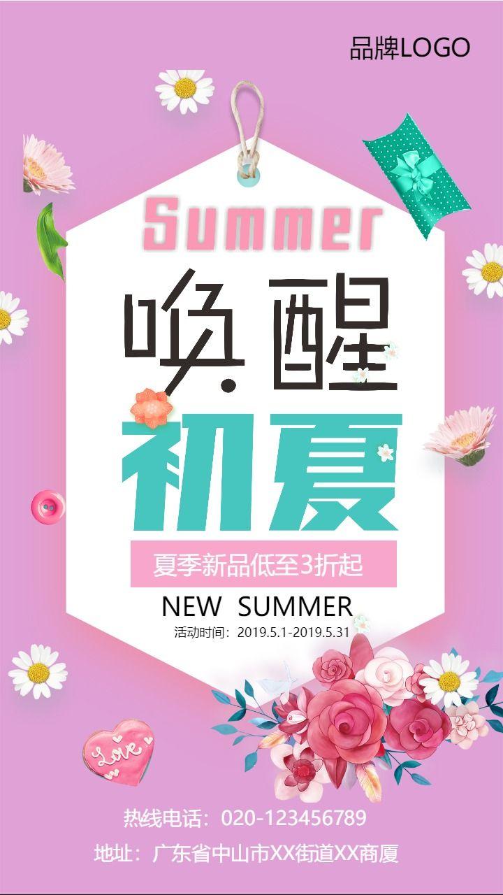 粉色浪漫清新夏季促销新品促销优惠活动手机海报模板