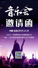 紫色唯美炫酷音乐会邀请函手机版宣传海报