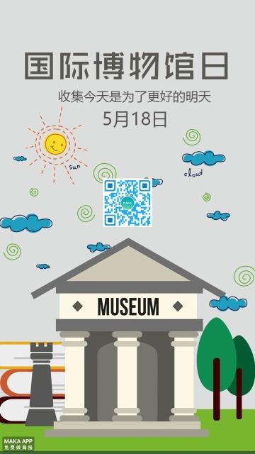 世界博物馆日5.18宣传