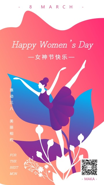 三八妇女节粉蓝色唯美浪漫时尚公司节日祝福海报
