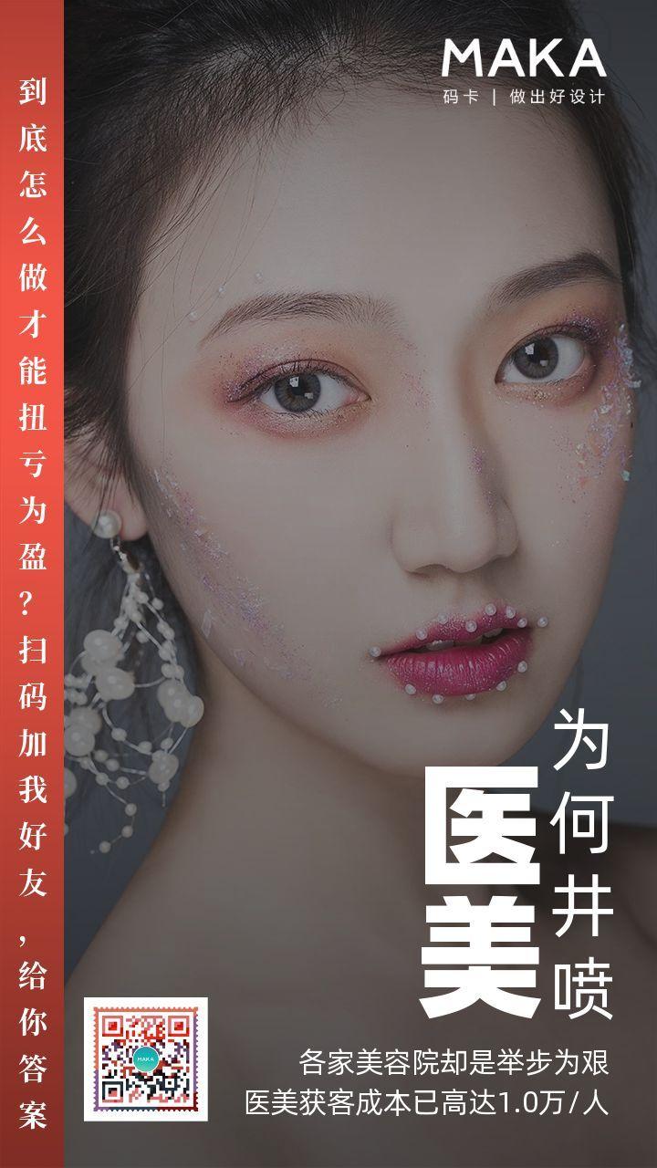 灰色美容美业美发美体痛点刺激宣传海报