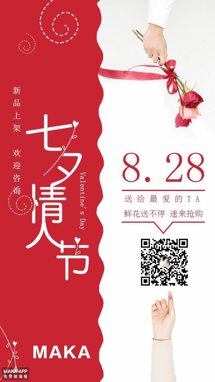七夕情人节鲜花订购玫瑰礼物红色高端店铺宣传
