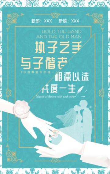 婚礼邀请函请帖喜帖蓝色浪漫H5