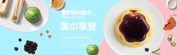 清新简约餐饮美食产品促销电商banner
