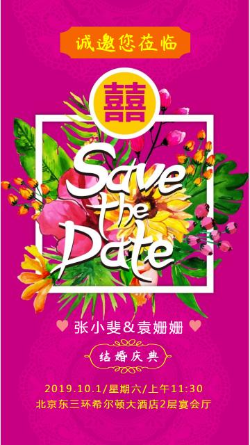 国庆节婚礼婚庆请帖邀请函喜庆大气高贵海报紫色模板