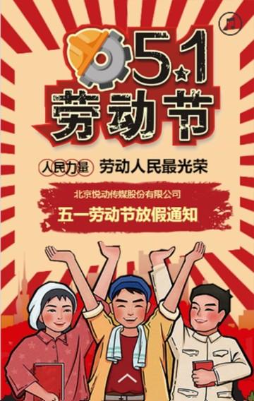 红色复古风五一劳动节放假通知企业通用H5