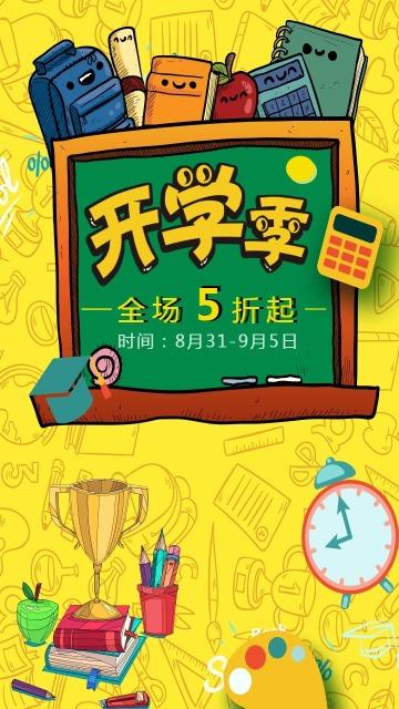 活泼黄色卡通手绘风开学季商家企业促销推广模板