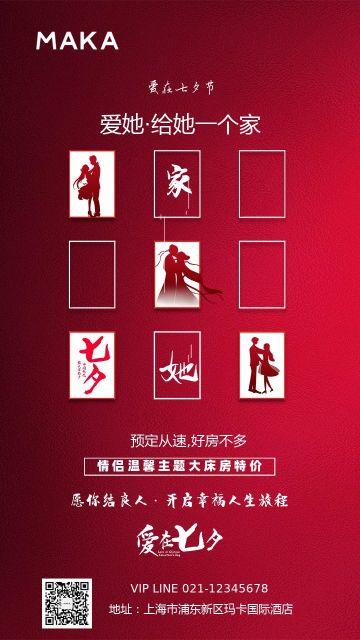 红色唯美七夕情人节酒店促销宣传推广手机海报