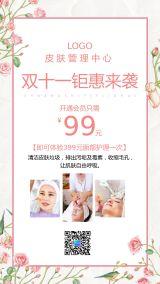 双十一美容院美容会所促销宣传粉色清新海报