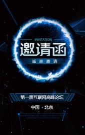 科技感互联网商务蓝色年会邀请函年终盛典颁奖大会