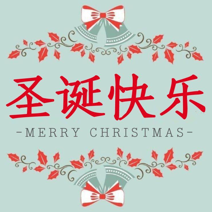 【圣诞次图】微信公众号封面小图简约大气祝福话题通用-浅浅