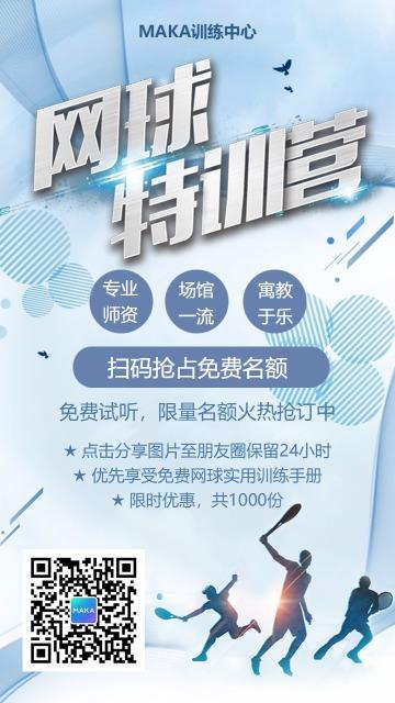 清新运动风网球培训招生宣传手机裂变海报