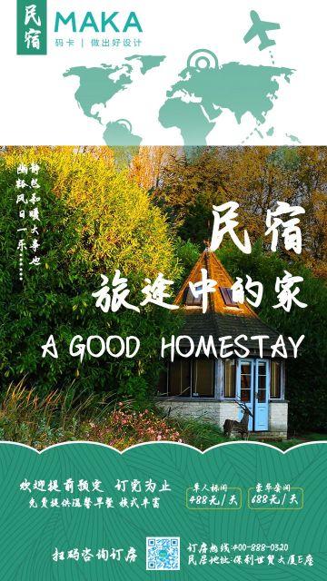 绿色实景民宿促销民宿绿色简约促销海报