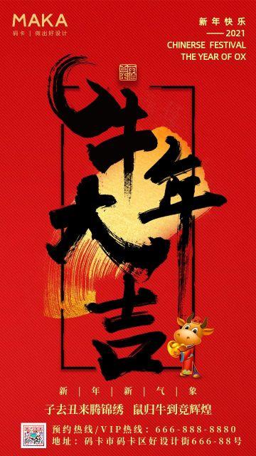 红色喜庆牛年大吉新春贺卡海报