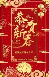 新年祝福喜迎新年新年快乐祝福贺卡新年贺卡恭贺新春拜年贺卡猪年吉祥