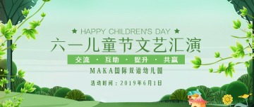 儿童节汇演简约大气互联网各行业幼儿园培训机构宣传促销微信公众号头条