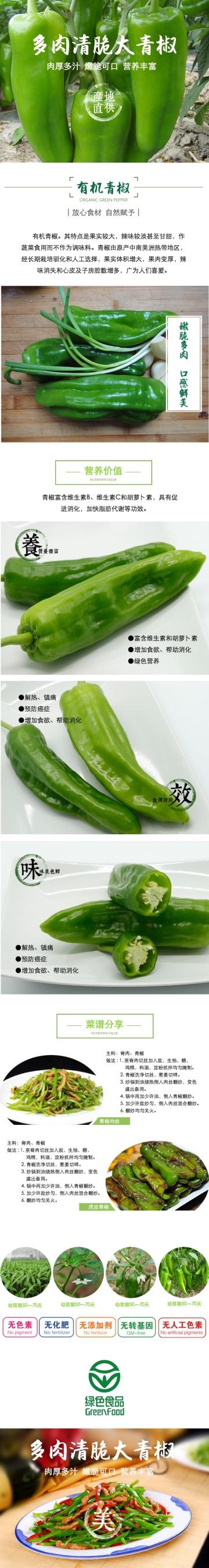 绿色清新简约多肉清脆大青椒电商详情图