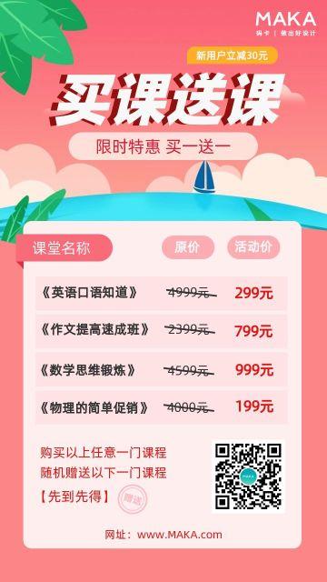 粉色简约课程促销活动玩法手机海报模板