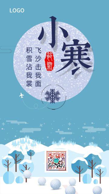 简约小寒节气二十四节日节早晚安心情日签励志企业文化宣传海报