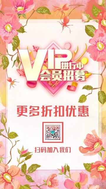 文艺清新粉色VIP会员招募促销优惠活动海报