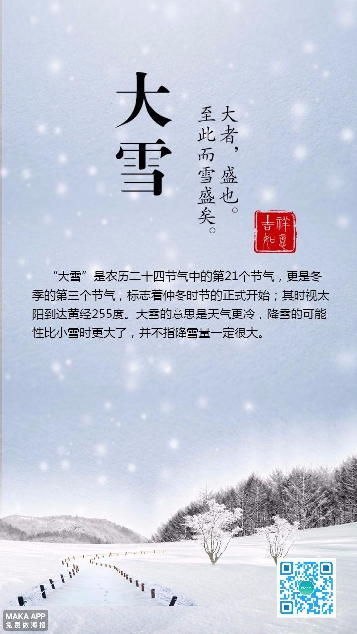 大雪 二十四节气 海报创意传统节日 节气日签