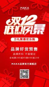 大红双十二促销海报模板